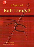 تست نفوذ با kali linux 2