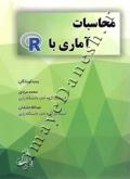 محاسبات آماری با R