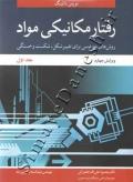 رفتار مکانیکی مواد_روش های مهندسی برای تغییر شکل  شکست و خستگی (جلد اول)
