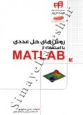 روش های حل عددی با استفاده از MATLAB