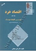 کتاب درسی اقتصاد خرد (1) همراه با پاسخنامه تشریحی