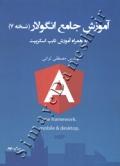آموزش جامع انگولار (نسخه 7) - به همراه آموزش تایپ اسکریپت
