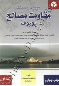 مروری بر مسائل مقاومت مصالح پوپوف ( جلد اول )