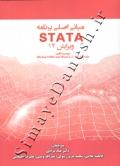 مبانی اصلی برنامه STATA ( ویرایش 12 )