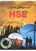 سیستم های مدیریت HSE