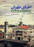 احیای طهران (تاملی در ارتقای کیفی بافت های تاریخی)