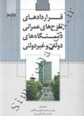 قرارداد های طرح های عمرانی دستگاه های دولتی و غیر دولتی