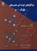 مولکولهای خوشه ای عنصرهای بلوک-P
