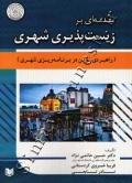 مقدمه ای بر زیست پذیری شهری(راهبردی نوین در برنامه ریزی شهری)