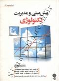 پیش بینی و مدیریت تکنولوژی - ویرایش 2011
