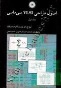 اصول طراحی VLSI سی ماسی ( جلد اول )