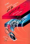 طراحی اجزاء ماشین - جلد دوم (ویراست هفتم)