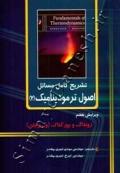 تشریح کامل مسائل اصول ترمودینامیک (جلد دوم - ویرایش هفتم)