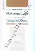 تشریح کامل مسائل مبانی ترمودینامیک - جلد دوم . ویراست 7