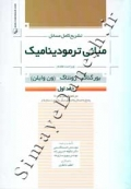 تشریح کامل مسائل مبانی ترمودینامیک بورکناگ - ون وایلن - زونتاگ ( جلد اول - ویراست 7 )
