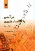 درآمدی به اقتصاد شهری (ویراست سوم)