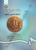 سکه های ایران از آغاز تا دوران زندیه