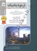 راهیان ارشد - کنکور کارشناسی ارشد - ترمودینامیک جلد 2 - چاپ ششم