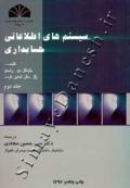 سیستم های اطلاعاتی حسابداری - جلد دوم