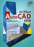 مرجع کامل AutoCAD 2019 برای عمران و معماری