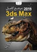 مرجع کامل 3d max 2018