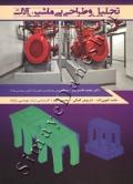 تحلیل و طراحی پی ماشین آلات
