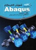 آموزش گام به گام ABAQUS