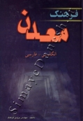 فرهنگ معدن انگلیسی - فارسی