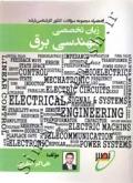 زبان تخصصی مهندسی برق به همراه مجموعه سوالات کارشناسی ارشد