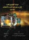 فیزیک آنکولوژی تابش (جلد اول)