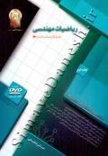 سری طلایی برق - ریاضیات مهندسی جلد دوم (کارشناسی ارشد)