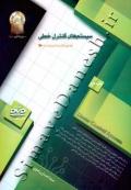 سری طلایی برق - سیستم های کنترل خطی جلد دوم (کارشناسی ارشد)