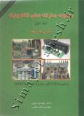 مجموعه مدارات عملی الکترونیک (جلد اول) امپلی فایرها