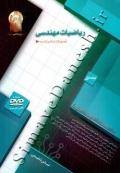 سری طلایی برق - ریاضیات مهندسی جلد اول (کارشناسی ارشد)