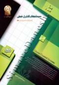 سری طلایی برق - سیستم های کنترل خطی جلد اول (کارشناسی ارشد)