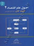 اصول علم اقتصاد 2 (اقتصاد کلان)
