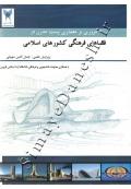 مروری بر معماری پست مدرن در فضاهای فرهنگی کشورهای اسلامی ( جلد اول )