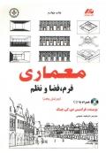 معماری ( فرم، فضا، نظم - ویرایش پنجم )