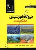 نیروگاه خورشیدی (تاثیر آن بر سیستم قدرت)