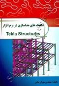 تکنیک های مدلسازی در نرم افزار Tekla Structures (جلد سوم)