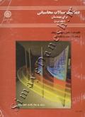 دینامیک سیالات محاسباتی برای مهندسان (جلد دوم)