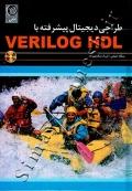 طراحی دیجیتال پیشرفته با VERILOG HDL