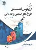 ارزیابی اقتصادی طرح های صنعتی و خدماتی ( اقتصاد مهندسی )