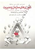 تئوری های سازمان و مدیریت ( جلد دوم )