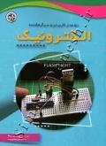 50 مدار کاربردی و سرگرم کننده الکترونیک
