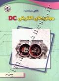 نگاهی ساده به موتورهای الکتریکی dc