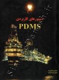دستور های کاربردی PDMS