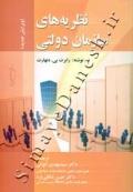 نظریه های سازمان دولتی