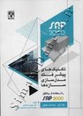 تکنیک های پیشرفته مدل سازی سازه ها با استفاده از نرم افزار sap 2000 جلد اول