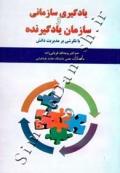 یادگیری سازمانی و سازمان یادگیرنده